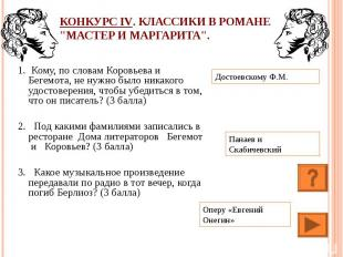 """Конкурс IV. Классики в романе """"Мастер и Маргарита"""". 1. Кому, по словам Коровьева"""