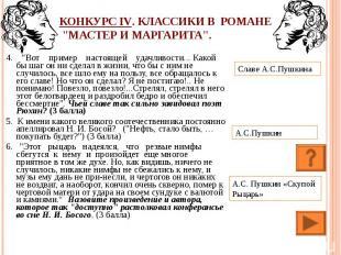 """Конкурс IV. Классики в романе """"Мастер и Маргарита"""". 4. """"Вот пример настоящей уда"""