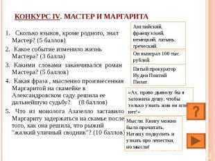 Конкурс IV. Мастер и Маргарита 1. Сколько языков, кроме родного, знал Мастер? (5