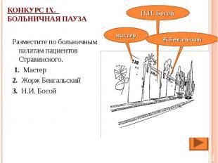 КОНКУРС IX. Больничная пауза Разместите по больничным палатам пациентов Стравинс