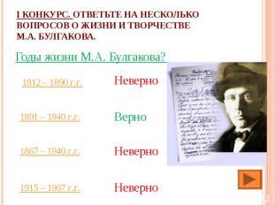 I конкурс. Ответьте на несколько вопросов о жизни и творчестве М.А. Булгакова. Г