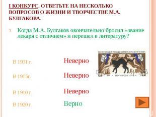 I конкурс. Ответьте на несколько вопросов о жизни и творчестве М.А. Булгакова. К
