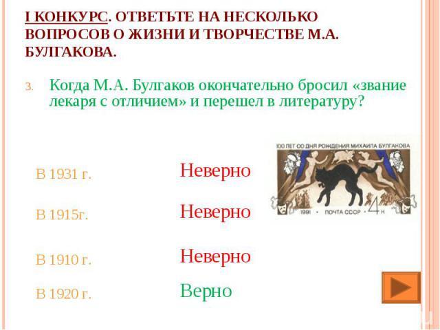 I конкурс. Ответьте на несколько вопросов о жизни и творчестве М.А. Булгакова. Когда М.А. Булгаков окончательно бросил «звание лекаря с отличием» и перешел в литературу?