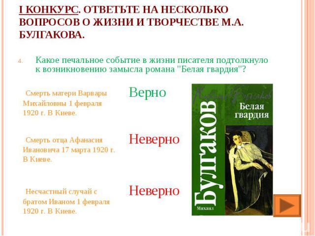 I конкурс. Ответьте на несколько вопросов о жизни и творчестве М.А. Булгакова. Какое печальное событие в жизни писателя подтолкнуло к возникновению замысла романа