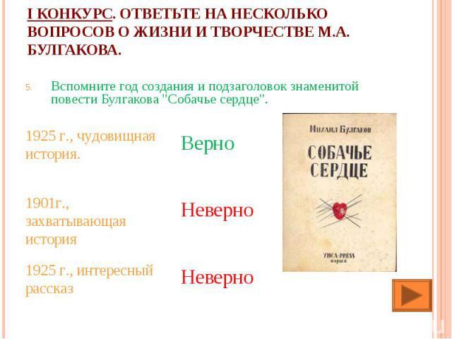 I конкурс. Ответьте на несколько вопросов о жизни и творчестве М.А. Булгакова. Вспомните год создания и подзаголовок знаменитой повести Булгакова