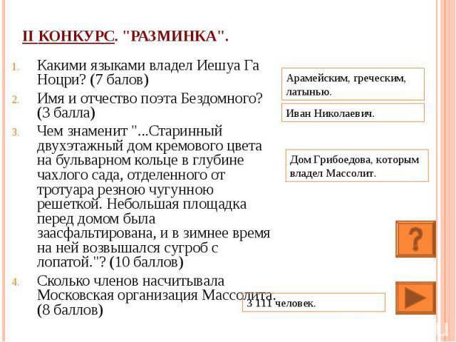 Какими языками владел Иешуа Га Ноцри? (7 балов) Имя и отчество поэта Бездомного? (3 балла)Чем знаменит