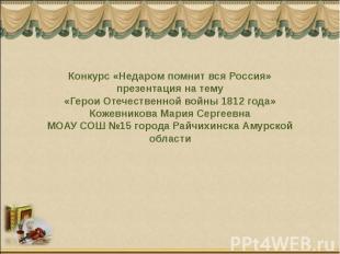 Конкурс «Недаром помнит вся Россия»презентация на тему«Герои Отечественной войны