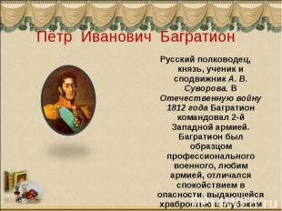 Пётр Иванович Багратион Русский полководец, князь, ученик и сподвижник А. В. Сув