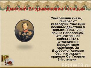 Дмитрий Владимирович Голицын Светлейший князь, генерал от кавалерии. Участник во