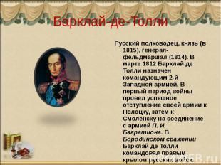 Барклай-де-Толли Русский полководец, князь (в 1815), генерал-фельдмаршал (1814).