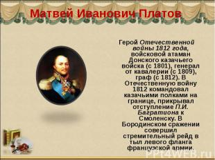 Матвей Иванович Платов Герой Отечественной войны 1812 года, войсковой атаман Дон