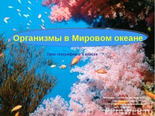 Организмы в Мировом океане Урок географии в 6 классе Лисенков Сергей Александров