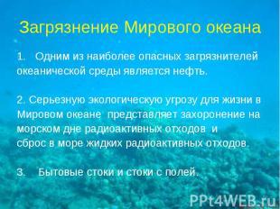 Загрязнение Мирового океана Одним из наиболее опасных загрязнителейокеанической