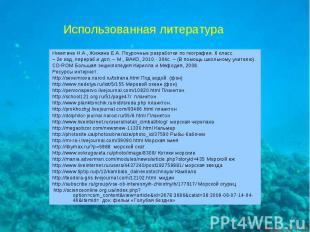 Использованная литература Никитина Н.А., Жижина Е.А. Поурочные разработки по гео