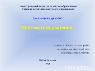 Нижегородский институт развития образования Кафедра естественнонаучного образова