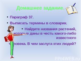Домашнее задание.Параграф 37.Выписать термины в словарик.Найдите названия растен