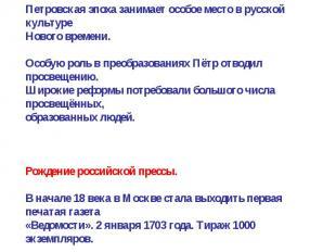 Петровская эпоха занимает особое место в русской культуреНового времени.Особую р