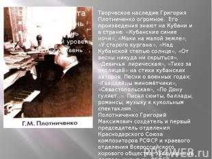 Творческое наследие Григория Плотниченко огромное. Его произведения знают на Ку