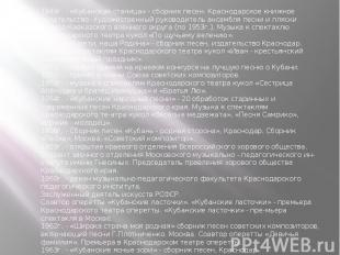 1949г. - «Кубанская станица» - сборник песен. Краснодарское книжное издательство
