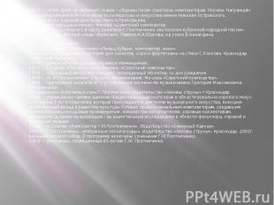 1974г. - «Этих дней не смолкнет слава» - сборник песен советских композиторов. М