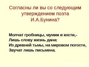 Согласны ли вы со следующим утверждением поэта И.А.Бунина?Молчат гробницы, мумии