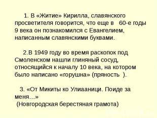 1. В «Житие» Кирилла, славянского просветителя говорится, что еще в 60-е годы 9