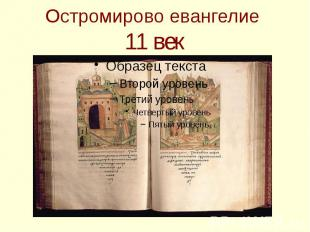 Остромирово евангелие 11 век