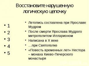 Восстановите нарушенную логическую цепочку 12345 Летопись составлена при Ярослав