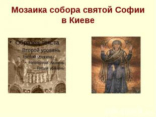 Мозаика собора святой Софии в Киеве