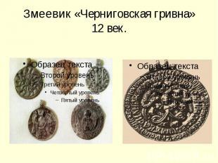 Змеевик «Черниговская гривна»12 век.