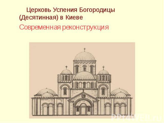 Церковь Успения Богородицы (Десятинная) в КиевеСовременная реконструкция