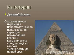 Из истории:Древний ЕгипетСохранившиеся пирамиды повествуют нам об использовании
