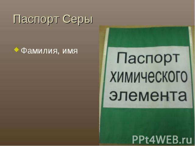 Паспорт СерыФамилия, имя