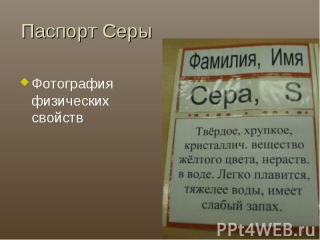 Паспорт СерыФотография физических свойств