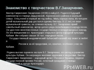 Знакомство с творчеством В.Г.Захарченко. Виктор Гаврилович Захарченко (1938) (сл