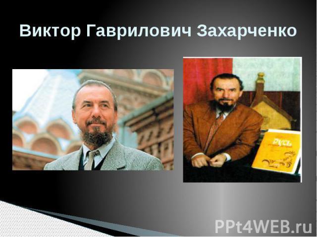 Виктор Гаврилович Захарченко