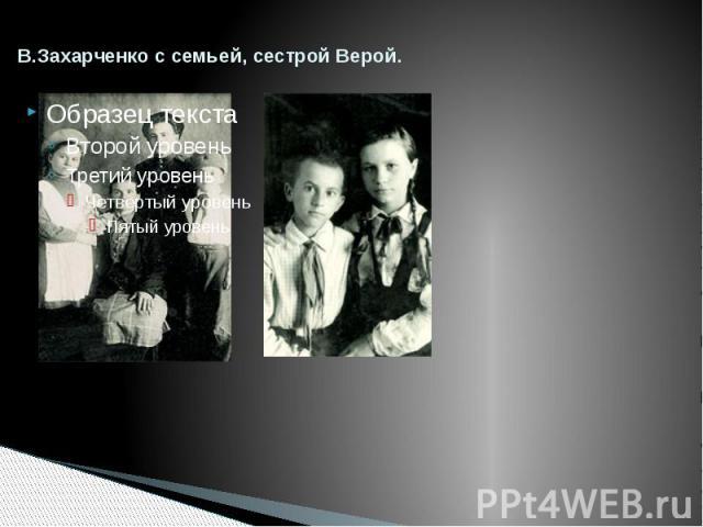 В.Захарченко с семьей, сестрой Верой.