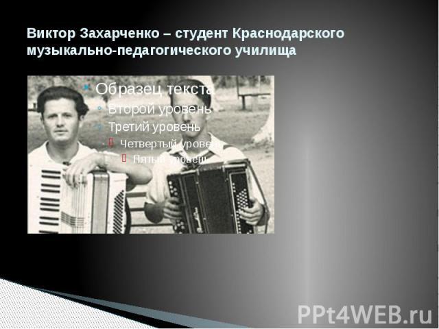 Виктор Захарченко – студент Краснодарского музыкально-педагогического училища