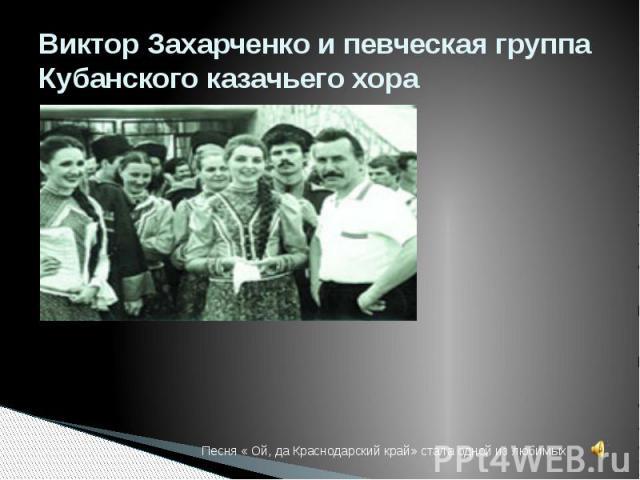 Виктор Захарченко и певческая группа Кубанского казачьего хора