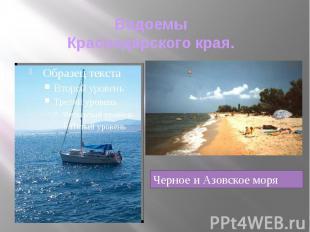 ВодоемыКраснодарского края. Черное и Азовское моря