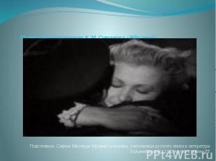 70 лет стихотворению К. М. Симонова «Жди меня»Подготовила: Сафина Миляуша Мухаме