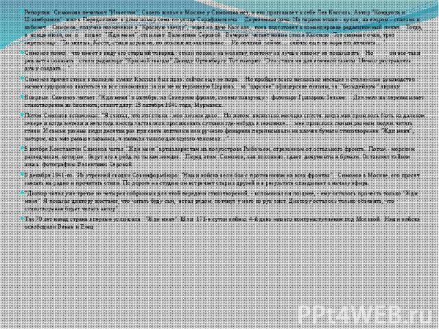 Репортаж Симонова печатают