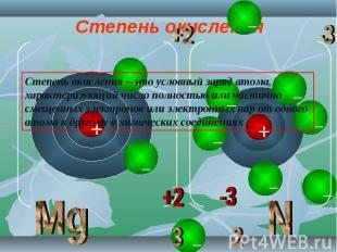Степень окисления Степень окисления – это условный заряд атома, характеризующий