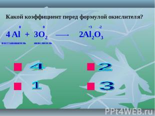 Какой коэффициент перед формулой окислителя? Al + O2 Al2O3