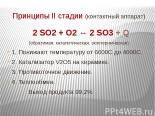 Принципы II стадии (контактный аппарат) 2 SO2 + O2 ↔ 2 SO3 + Q(обратимая, катали