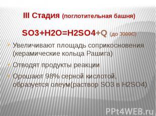 III Стадия (поглотительная башня)SO3+H2O=H2SO4+Q (до 3000C)Увеличивают площадь с