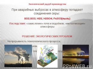 При аварийных выбросах в атмосферу попадают соединения серы: SO2;SO3; H2S; H2SO4