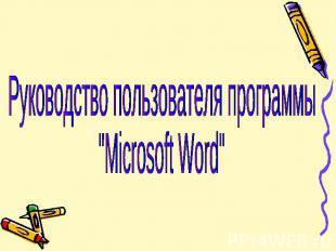 """Руководство пользователя программы """"Microsoft Word"""""""