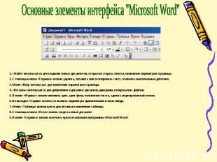 """Основные элементы интерфейса """"Microsoft Word"""" 1. «Файл» используется для создани"""