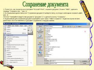 """Сохранение документа 1. После того, как откроется окно программ """"Microsoft Word"""""""